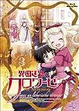 異国迷路のクロワーゼ The Animation 第3巻 [Blu-ray]