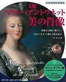 王妃マリー・アントワネット「美の肖像」 家庭画報特別編集 画像