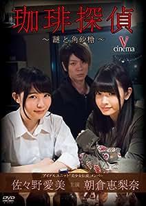 佐々野愛美・朝倉恵梨奈  珈琲探偵~謎と角砂糖~ [DVD]