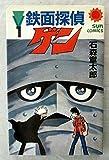 鉄面探偵 ゲン / 石森 章太郎 のシリーズ情報を見る