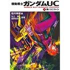 機動戦士ガンダムUC(7)  黒いユニコーン (角川スニーカー文庫)