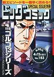 ビッグコミック SPECIAL ISSUE 別冊 ゴルゴ13 NO.183 2014年 4/13号 [雑誌]