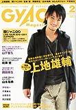 GyaO Magazine (ギャオマガジン) 2011年 02月号 [雑誌]