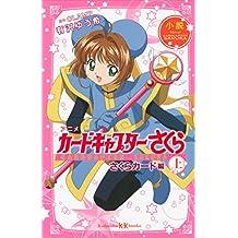 小説 アニメ カードキャプターさくら さくらカード編 上 (講談社KK文庫)