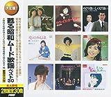 甦る昭和 ムード歌謡 ベスト30 CD2枚組 WCD-658