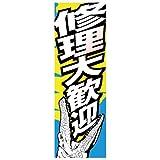 カスタムジャパン特製 のぼり旗 修理大歓迎