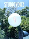 STUDIO VOICE (スタジオ・ボイス) 2008年 10月号 [雑誌]