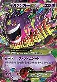 ポケモン 【シングルカード】M(メガ)ゲンガーEX XY4 ファントムゲート ダブルレア