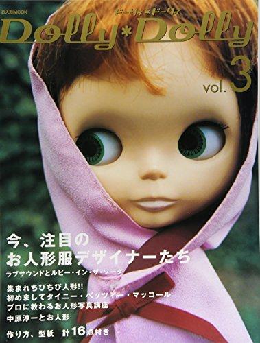Dolly Dolly ドーリィ*ドーリィ (Vol.3) (お人形MOOK)