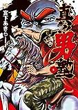 真!!男塾 5 (ニチブンコミックス)