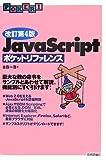 改訂第4版 JavaScript ポケットリファレンス