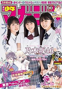[雑誌] 週刊少年マガジン 2019年38号 [Weekly Shonen Magazine 2019-38]