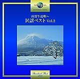 南部牛追歌~民謡ベスト Vol.2