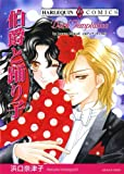 伯爵と踊り子 (ハーレクインコミックス)