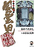 風雲児たちガイドブック 解体新書 (SPコミックス)