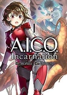[BONESx道明宏明] A.I.C.O. Incarnation 第01巻