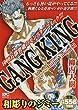 ギャングキング 和彫りのジミー (講談社プラチナコミックス)