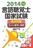 言語聴覚士国家試験過去問題3年間の解答と解説〈2014年版〉