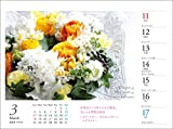 2018 浦沢美奈ウイークリーフワラーカレンダー(週めくり卓上) ([カレンダー]) 画像