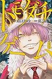 トモダチゲーム(8) (講談社コミックス)