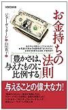 VOICE新書 お金持ちの法則「豊かさは、与えたものに比例する」