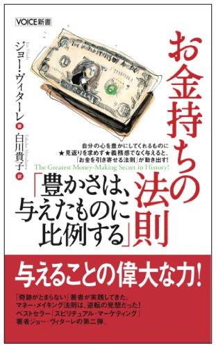 VOICE新書 お金持ちの法則「豊かさは、与えたものに比例する」の詳細を見る