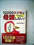 IQ200天才児は母親しだい!―平均IQ159という驚くべき「家庭保育園」の奇跡