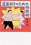 薀蓄好きのための格闘噺