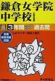 鎌倉女学院中学校 26年度用―中学過去問シリーズ (3年間スーパー過去問322)