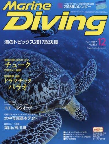 Marine Diving (マリンダイビング) 2017年12月号NO.632 [雑誌]