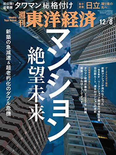 週刊東洋経済 2018年12/8号 [雑誌]の詳細を見る