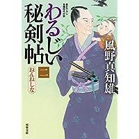 ねんねしな-わるじい秘剣帖(2) (双葉文庫)