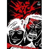 単独ライブ 「ギガンティック」 [DVD]