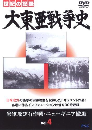 大東亜戦争史 Vol.4 [DVD]