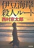 伊豆海岸殺人ルート (光文社文庫)