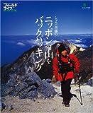 シェルパ斉藤のニッポンの山をバックパッキング (エイムック 1327 フィールドライフMOOK)