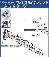 ツメ付き ガラス棚 棚受 傾斜ブラケット 【 ロイヤル 】Aニッケルサテン AG-401S 呼び名:400