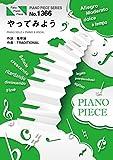 ピアノピースPP1366 やってみよう / WANIMA  (ピアノソロ・ピアノ&ヴォーカル)~au 2017年三太郎シリーズCMソング