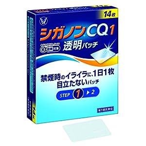 【第1類医薬品】シガノンCQ1透明パッチ 14枚 ※セルフメディケーション税制対象商品