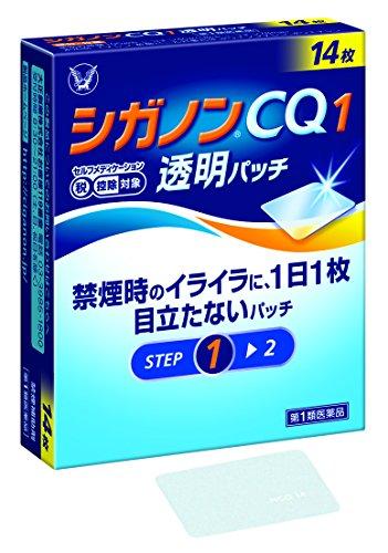 (医薬品画像)シガノンCQ1