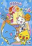 ぷるるんっ!しずくちゃん(5)[COBC-4635][DVD] 製品画像