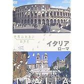 世界ふれあい街歩き イタリア ローマ [DVD]