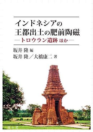 インドネシアの王都出土の肥前陶磁―トロウラン遺跡 ほか―