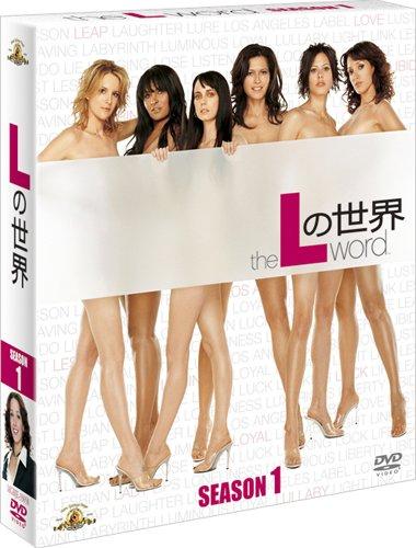 Lの世界 シーズン1 (SEASONSコンパクト・ボックス) [DVD]