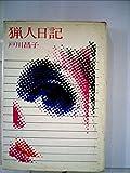 猟人日記 (1963年)