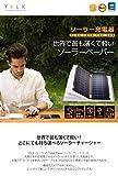 <国内正規品> 【ソーラーチャージャー ソーラー充電器】 Solar Paper(ソーラーペーパー)5Wセット クラウドファンディングで話題の商品 YO8998
