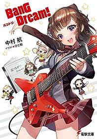 BanG Dream! バンドリ (電撃文庫)