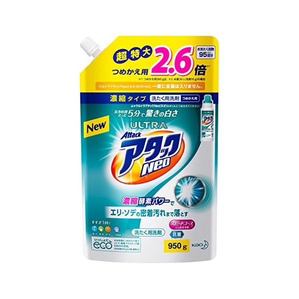【大容量】ウルトラアタックNeo 洗濯洗剤 濃縮...の商品画像