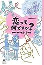 恋って何ですか?: 27人がすすめる恋と愛の本 (14歳の世渡り術)