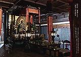 月刊目の眼 2019年11月号 (尾道仏像の旅 聖徳太子と観音信仰の港町) 画像